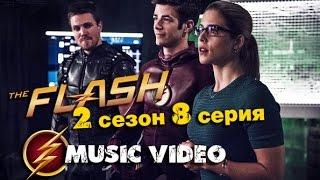 Флэш (The Flash) 2 сезон 8 серия (Music Video) - Серия за 2 минуты