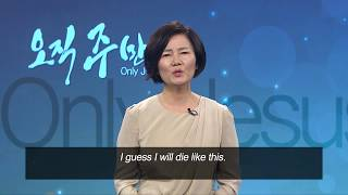 Freed from Family Suicide and Bankruptcy! : Hyesung Jeong, Hanmaum Church