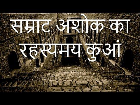 raja ashok history in hindi