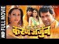 दिनेश लाल यादव और प्रवेश लाल यादव की सुपरहिट भोजपुरी फिल्म HD - आज के करण अर्जुन |Aaj Ke Karan Arjun