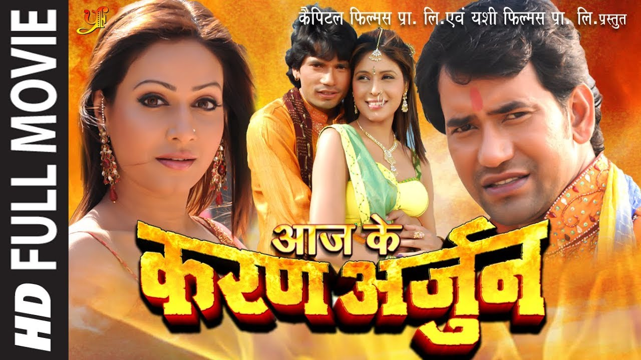 aaj ke karan arjun bhojpuri movie video song download