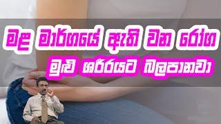 මළ මාර්ගයේ ඇති වන රෝග මුළු ශරීරයට බලපානවා| Piyum Vila | 10 - 08 -2020 | Siyatha TV Thumbnail
