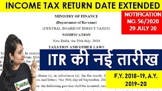 Income tax Return Date Extended for A.Y. 2019-20   New Date of ITR   Income Tax Return filing