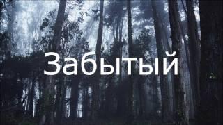 Minecraft фильм - сериал ужасов - Забытый (4 серия).