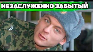 Помните звезду сериала Солдаты НЕ УЗНАТЬ Как живет и выглядит актер Александр Лымарев