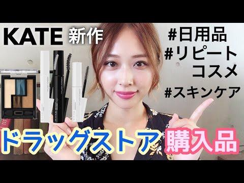 【購入品多め❗️】KATEの新作、リピート品、日用品まとめて買ってきた❤️ドラッグストア購入品🌟/Drugstore Haul!/yurika