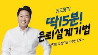 [15분 은퇴설계] 100세인생을 준비하는 미래설계 전략 5계명! 은퇴설계전문가 한국은퇴설계연구소 권도형 대표의 15분 임팩트 특강