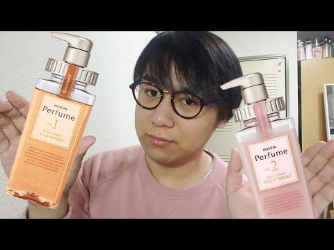 【4/8発売】mixim Perfume (ミクシムパフューム) を使ってみた