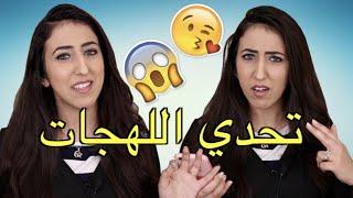 تحدي اللهجات تكلمت سعودي وكردي و 18 لهجة hind deer