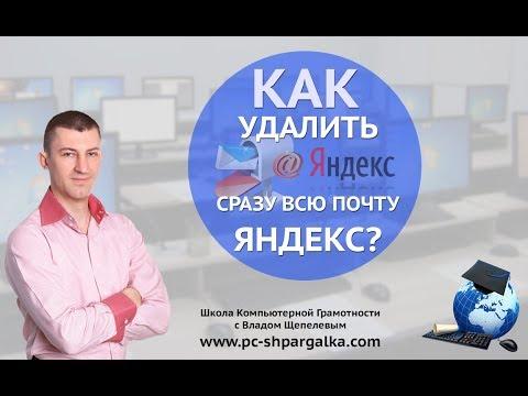 Как удалить сразу всю почту Яндекс