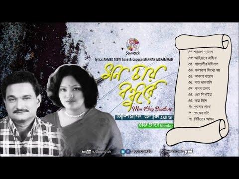 Momtaz, Ashraf Udash - Mon Chay Bondhure   মন চায় বন্ধুরে   Full Audio Album   Soundtek