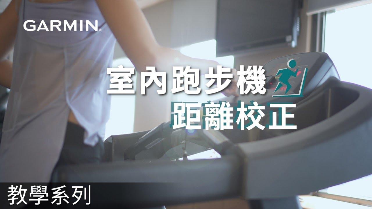 【教學】室內跑步機: 距離校正 - YouTube