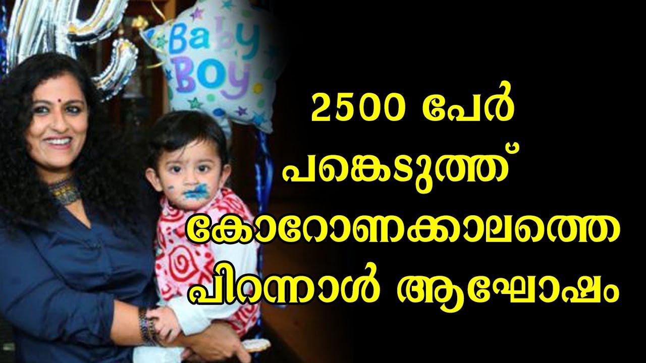 കോറോണക്കാലത്തെ പിറന്നാൾ ആഘോഷം പങ്കെടുത്തത് 2500 പേർ   online birthday celebration idea