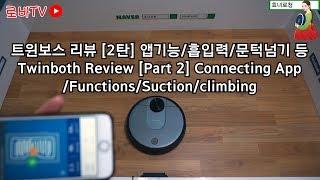 트윈보스[리뷰2탄]앱기능흡입력문턱넘기/엠지텍로봇청소기