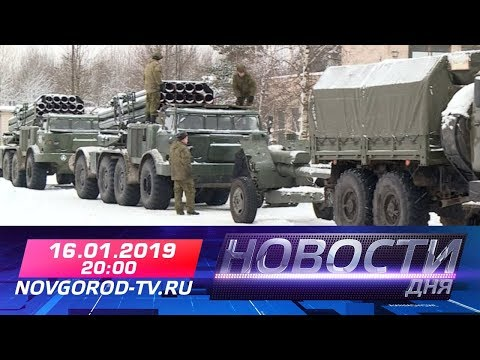 Новости дня на НТ 16.01.2019 г.