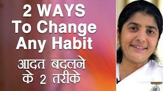 2 WAYS To Chąnge Any Habit: Ep 1: Subtitles English: BK Shivani