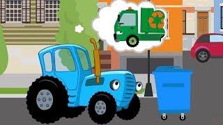 Детские песенки - Мусоровоз (Синий трактор) - мультики про машинки