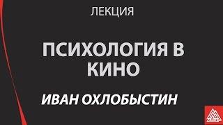 Охлобыстин Иван. Лекция Психология в кино  Московский институт психоанализа