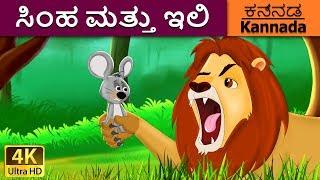 ಸಿಂಹ ಮತ್ತು ಇಲಿ - Lion & Mouse - Fairy Tales in Kannada - 4K UHD - Kannada Fairy Tales