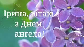 Ірина, вітаю з Днем ангела! Найкраще привітання!