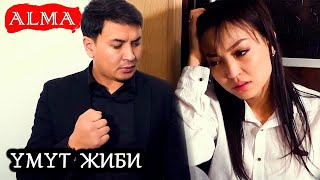 Кайгылуу клип| Кенже Кобокова \u0026 Эллада Асылбекова - Умут жиби| Жаңы 2020| Алма Медиа