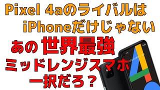 Pixel 4a と iPhone SE どっちがいい? どっちも要らん!(ウソ)俺なら 世界最強のミッドレンジスマホ一択だ!