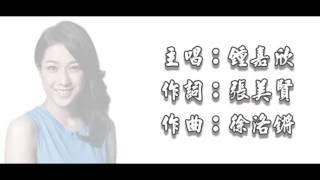 Desperate Lyrics Lyrics Zhong Jiaxin Linda Chung TVB Episode [Wu Zetian] Interlude