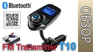 T10 Bluetooth FM Transmitter | Обзор автомобильного модулятора