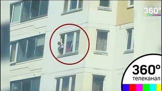 В Одинцове дети чуть не выпали из окна 12 этажа