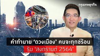 คำทำนาย 'ดวงเมือง' คนจะทุกข์ร้อนรับ 'สงกรานต์ 2564' | กรุงเทพธุรกิจ