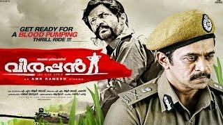 Malayalam full movie 2015 new releases - Veerappan - Full HD 2015 VEERAPPAN