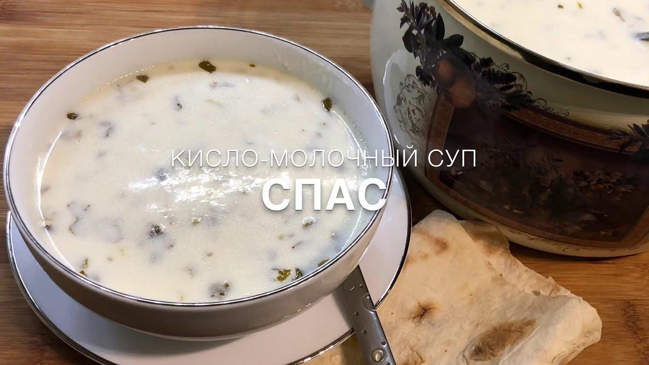 Download Армянский кисло-молочный суп Спас   Թանապուր   Armenian Yogurt Soup Spas