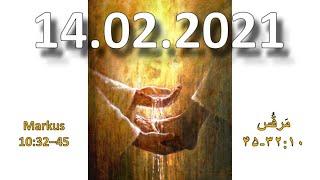 IEC Farsi Church Live Stream 14/02/2021 کلیسای فارسي