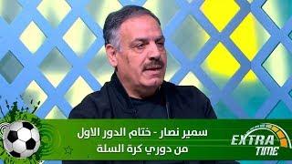 سمير نصار - ختام الدور الاول من دوري كرة السلة