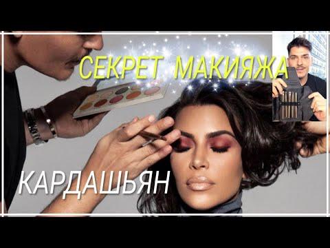 Визажист Ким Кардашьян и его кисти Mario X Sephora! История успеха