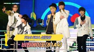 [제21회 서울가요대상 SMA] 신인상 공연 비원에이포 B1A4(♬ O.K)
