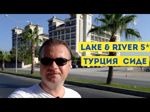Обзор Lake \u0026 River Side Hotel \u0026 Spa 5* Турция