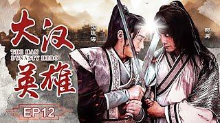 【古装武侠】大汉英雄 第12集【邵兵 张茜 沈晓海】