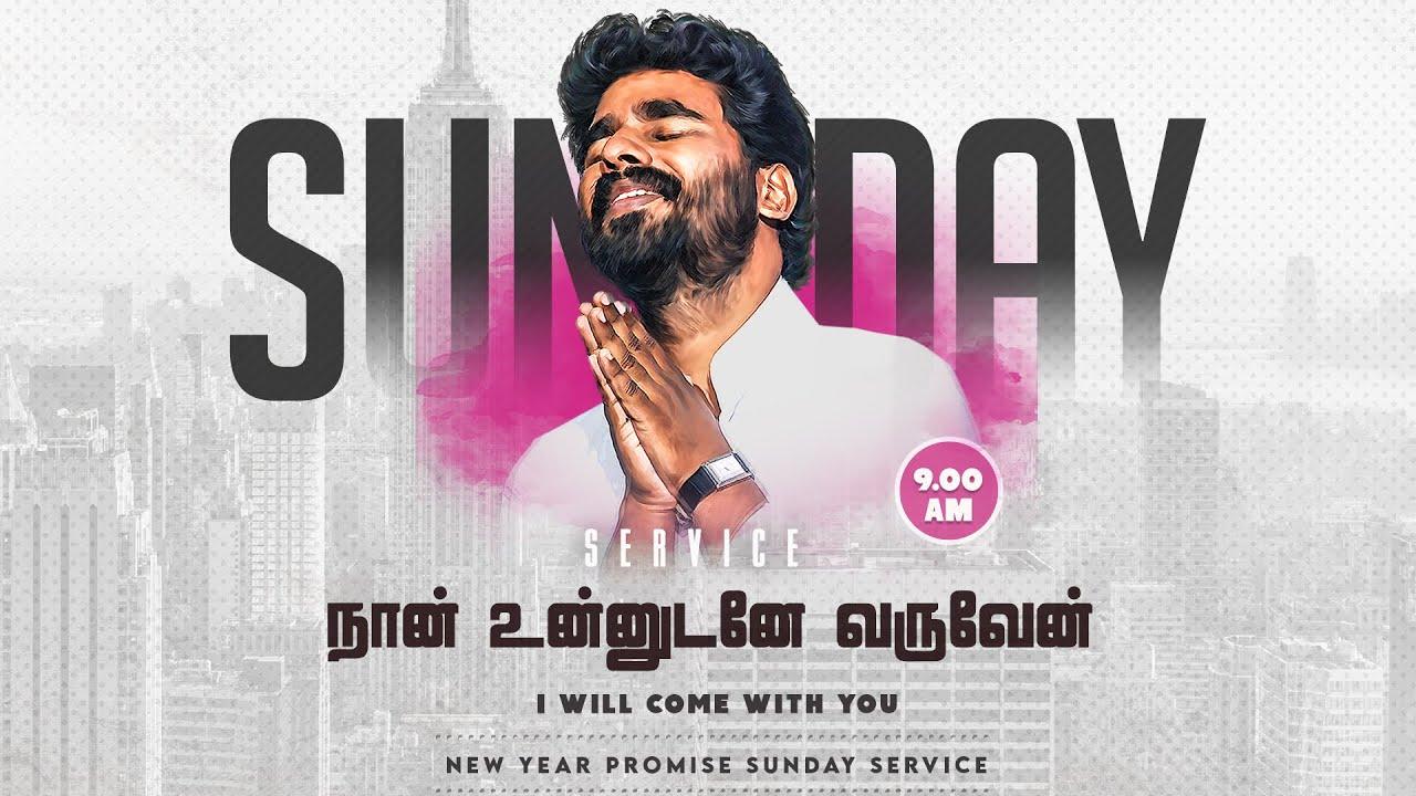 நான் உன்னுடனே வருவேன்   Sunday Service   Pastor Benz   Tamil Christian Message