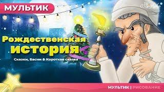 Рождественская история сказка - сказки для детей и мультик...
