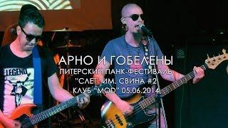 АРНО И ГОБЕЛЕНЫ - Питерский Панк-Фестиваль