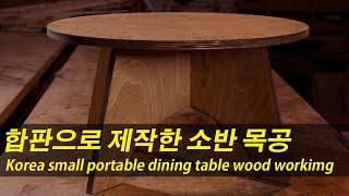 [우드파파 목공&woodworking] 합판으로 만든 …