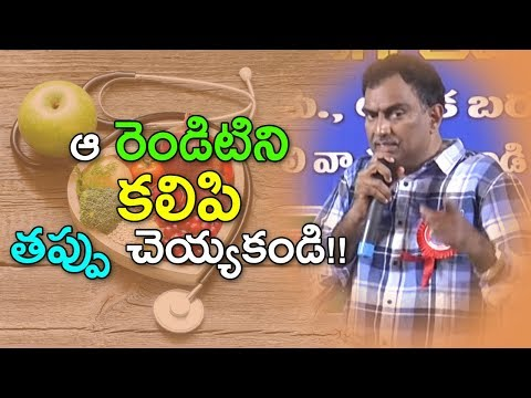 Don't Mix The Program | Veeramachaneni Ramakrishna Diet Program | Gold Star Entertainment