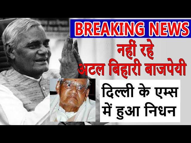 Atal Bihari Vajpayee का निधन, दिल्ली के AIIMS में ली अंतिम साँस   Atal Bihari Death 16 Aug