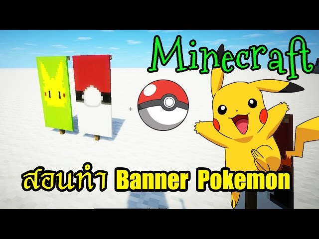 Minecraft ????? Banner Pokemon