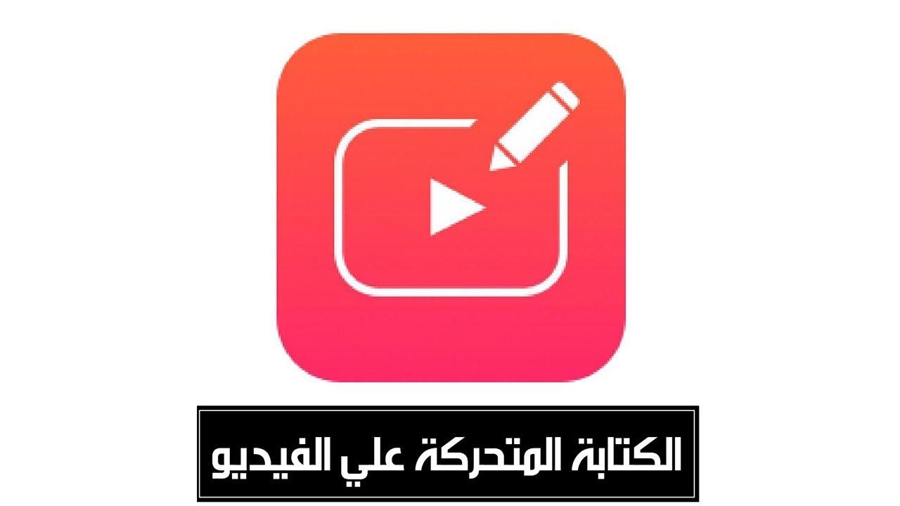 الكتابة المتحركة على الفيديو Youtube