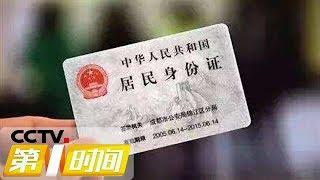 《第一时间》 20190823 2/2| CCTV财经