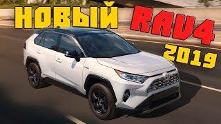 Новый Тойота Рав4 2019 Обзор, Что Изменилось В Сравнении С Предыдущей Toyota Rav4?