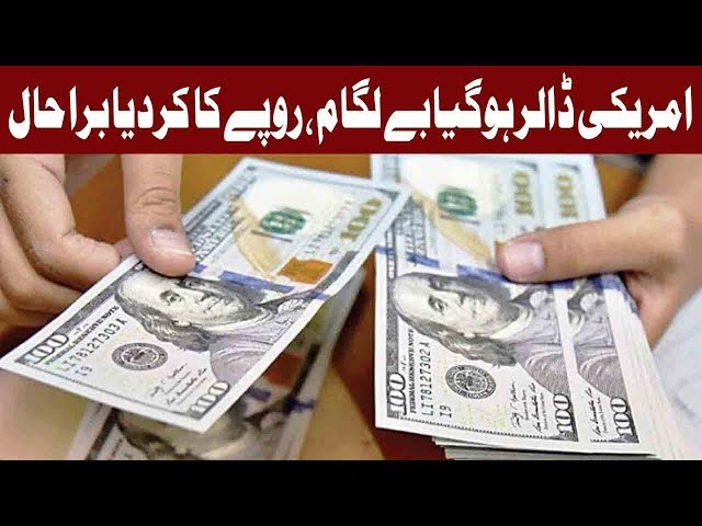 Breaking News: Dollar Rises by Rs1.57 in Interbank Market | 15 October 2018 | Express News