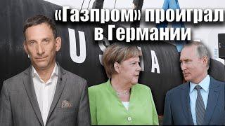 Газпром проиграл в Германии Виталий Портников
